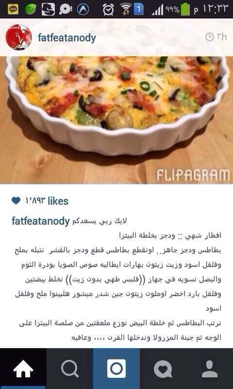 Pin By H Ash On سناكات وطبخات Food Breakfast Quiche
