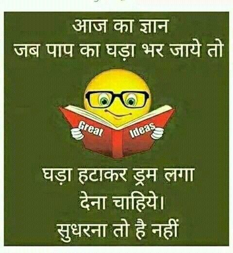 Funny Inspiring Quotes In Hindi 1