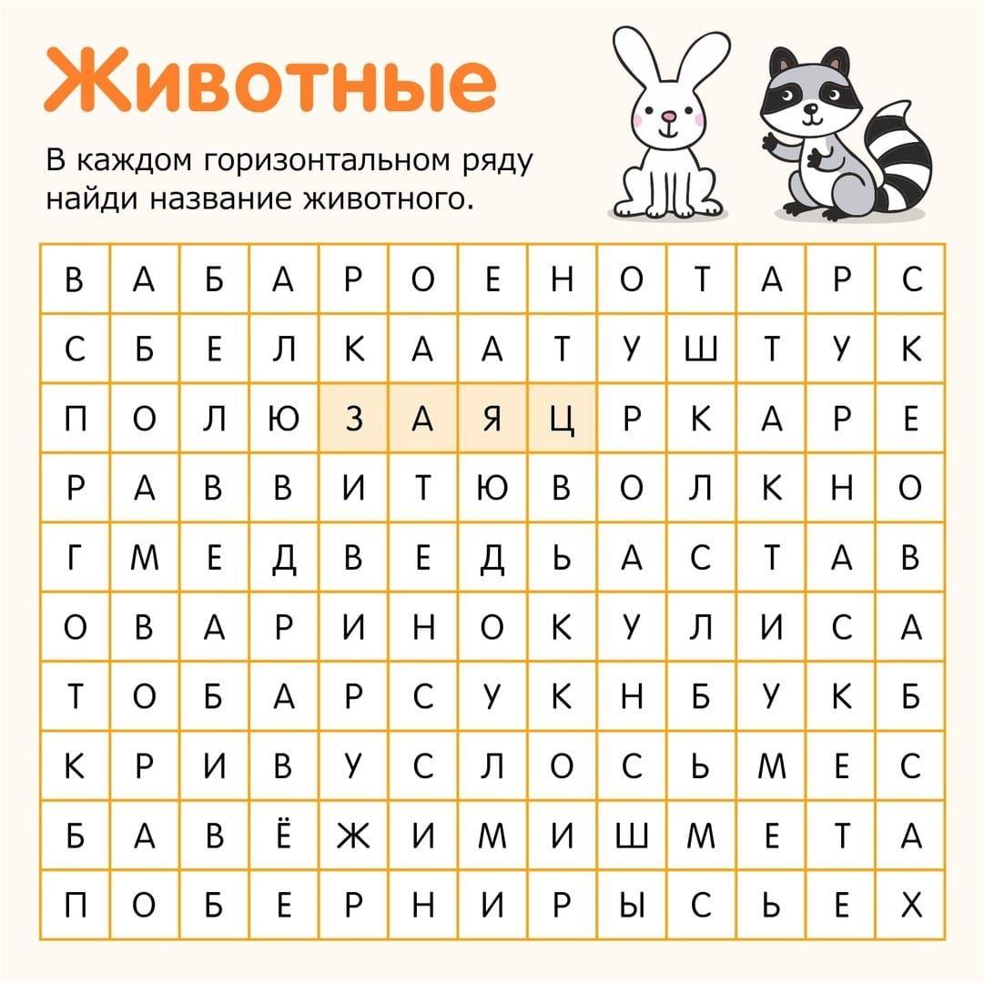 Zadaniya Dlya Podgotovki Detej K Shkole Analogij Net Shkola Uroki Pisma Podgotovka K Shkole Doma