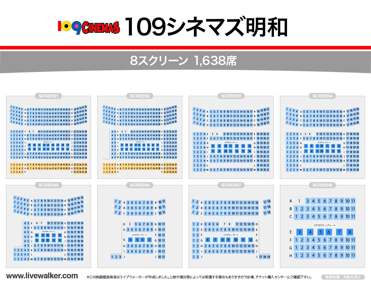 109シネマズ明和 (三重県 多気郡明和町) - LiveWalker.com