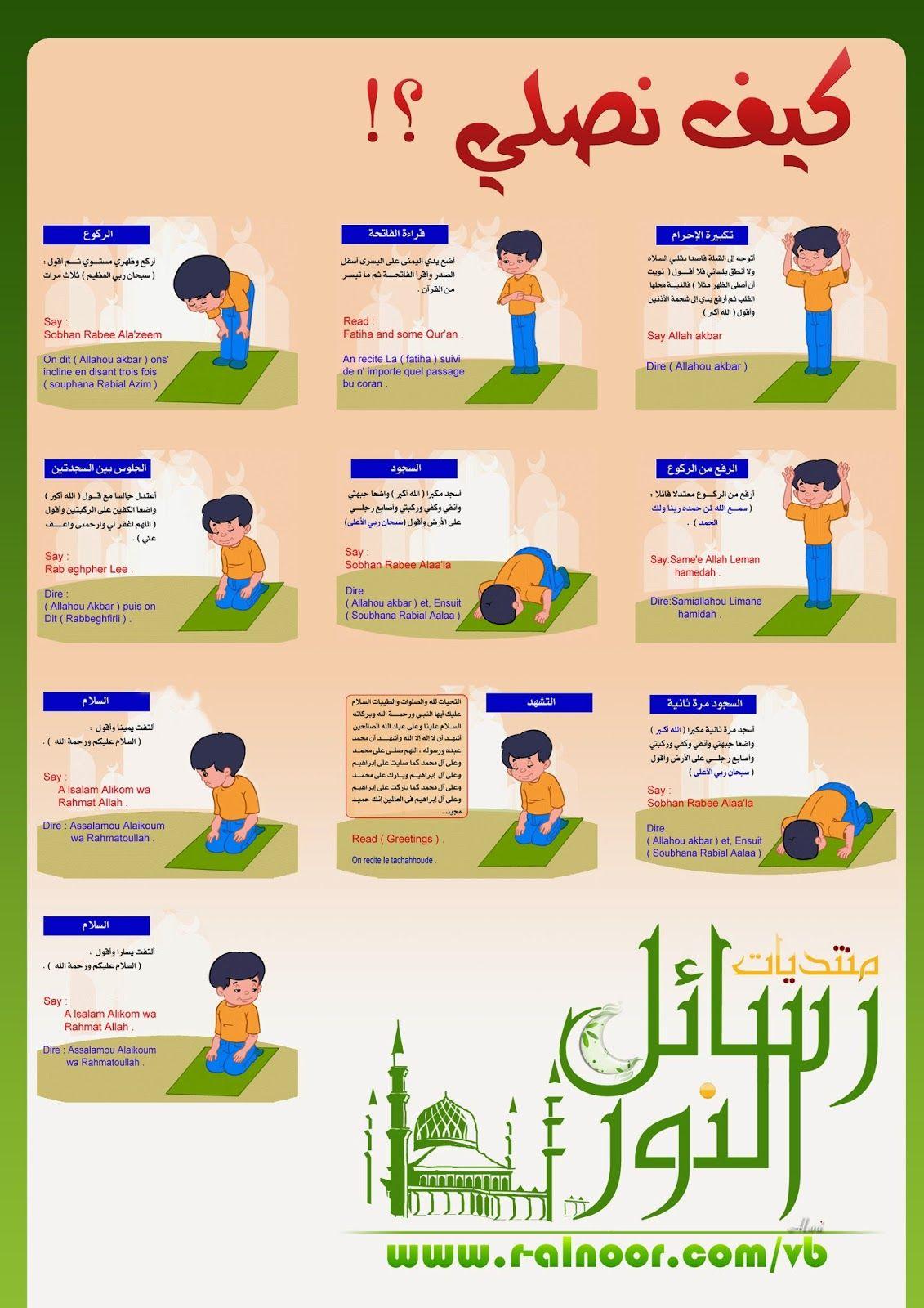 الاسلام تعلم الصلاة للاطفال صور وفيديو Muslim Kids Activities Islamic Kids Activities Learn Islam