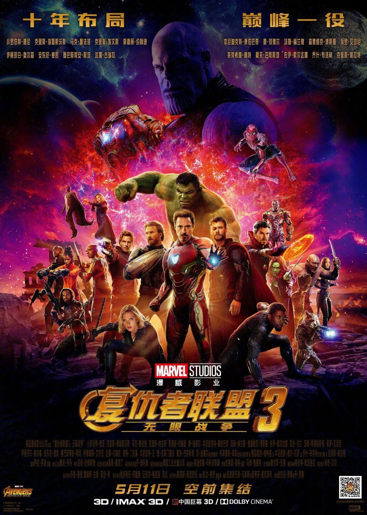 avengers: infinity war china: release date & poster | cosmic book