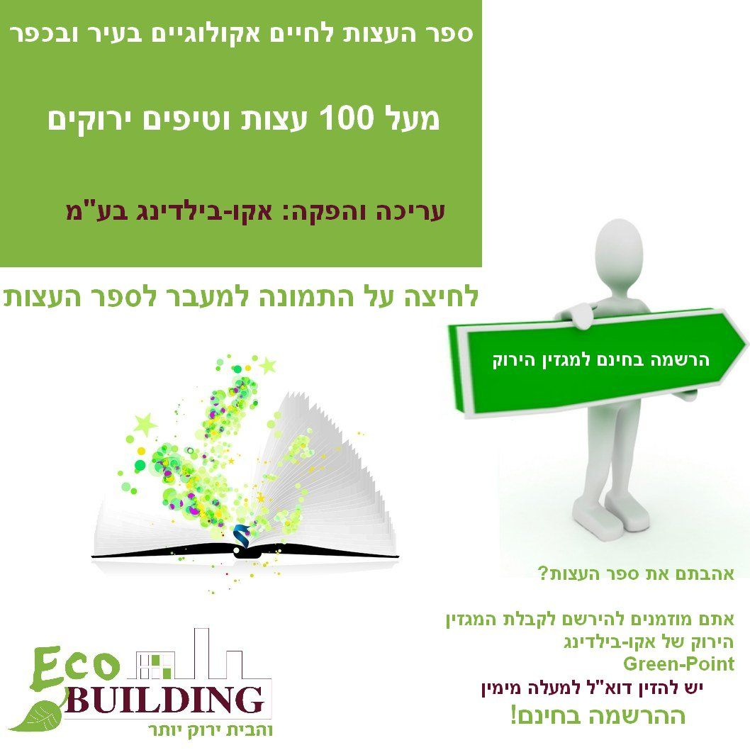 100 tips for a greener life from EcoBuilding