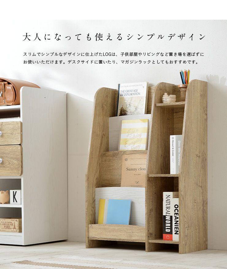 Photo of 幅60cm 絵本棚 LOG(ログ) 5色対応