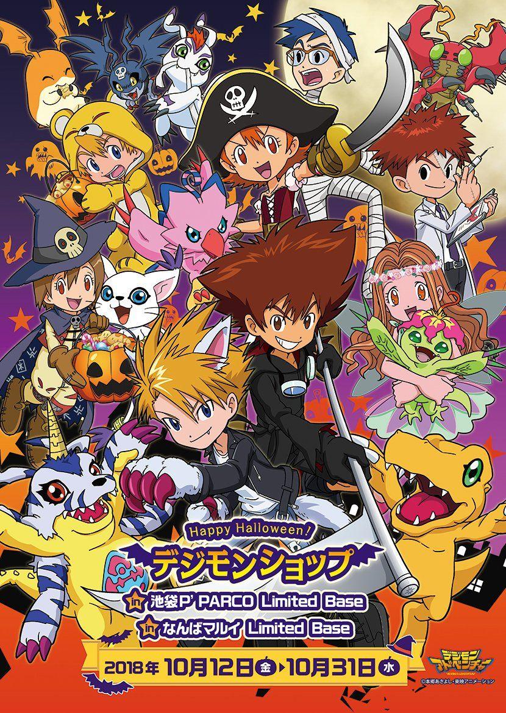 劇場版デジモンアドベンチャー 仮題 31日 水 まで デジモンショップもいよいよ31日 水 までとなりました 期間最後の土日も楽しんでくださいね デジモン Digimon Adventure Digimon Wallpaper Digimon