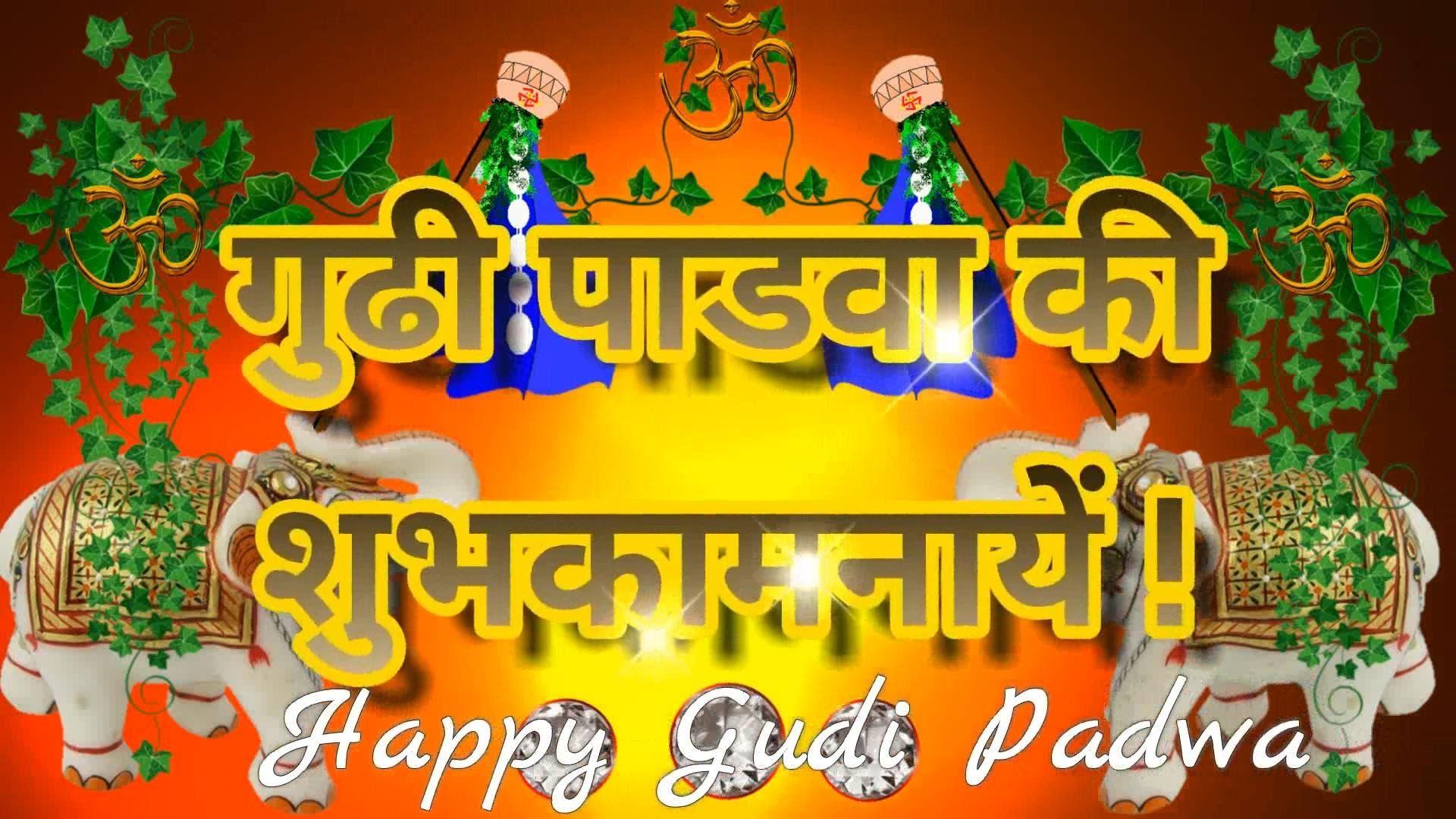 Happy Gudi Padwa Greetings Gudi Padwa 2016 Gudi Padwa Wishes Gudi