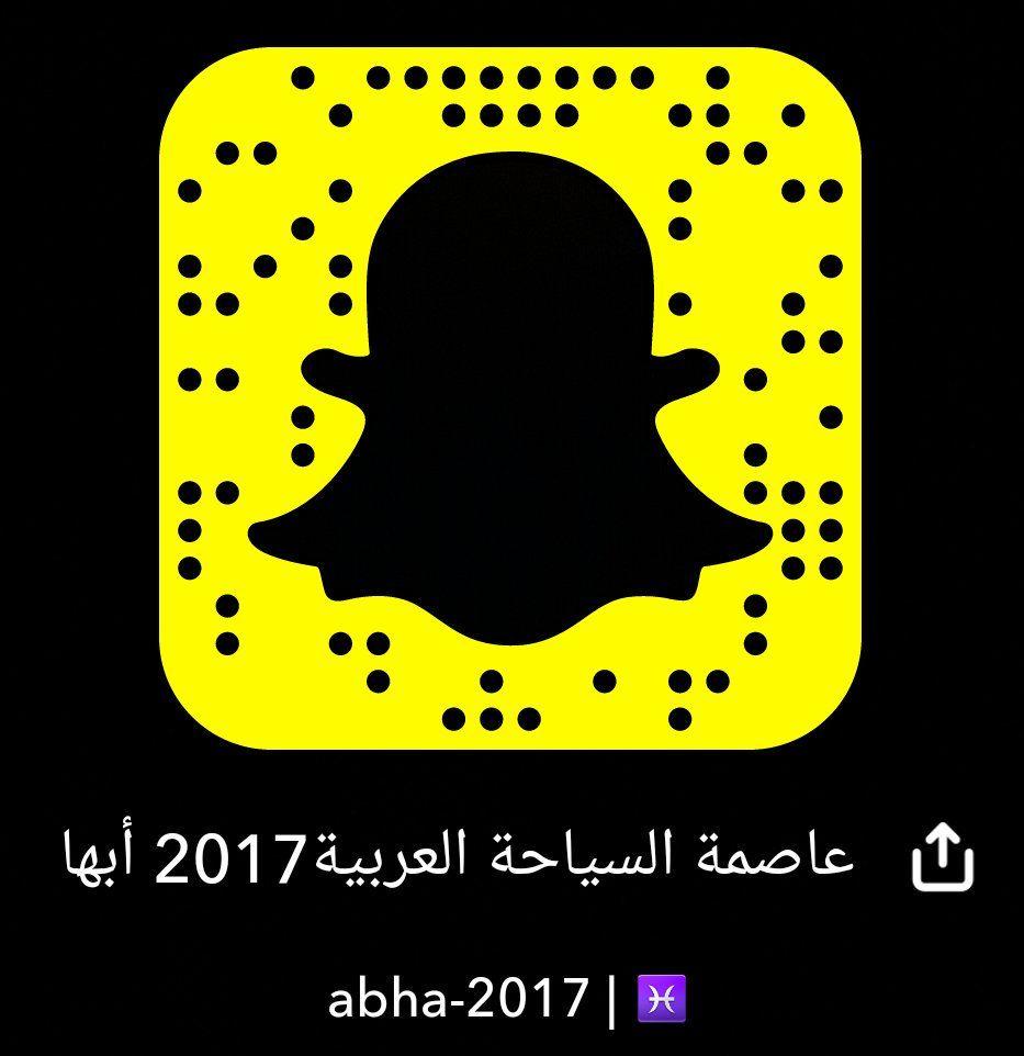 عبدالرحمن أحمد شيبان Abha553311 Twitter Instagram Posts Snapchat Snapchat Screenshot