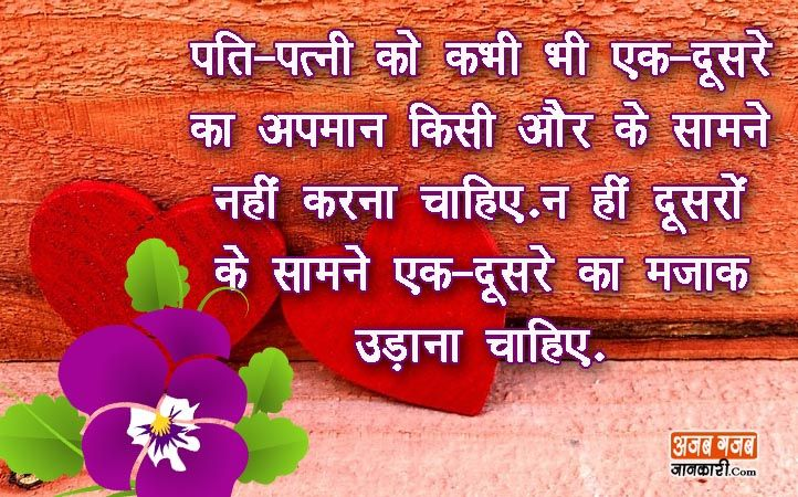 Husband And Wife Quotes In Hindi Husband And Wife Status