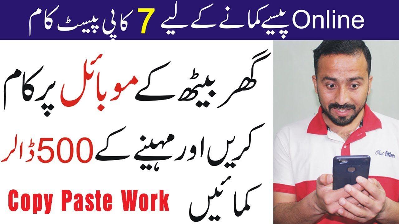 Copy Paste Jobs Online Work From Home Online Earning In Pakistan Online Jobs Online Work Jobs In Pakistan