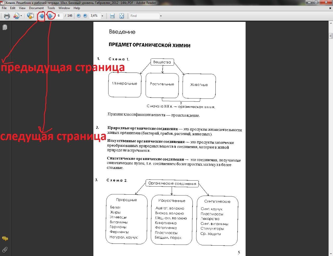 Учебник английского 9 класс михеева читать онлайн