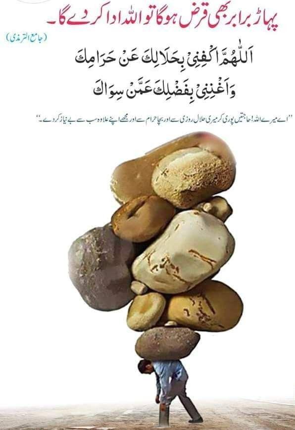 Hayat Zulfiqar Islamic Dua Duaa Islam Islam Hadith