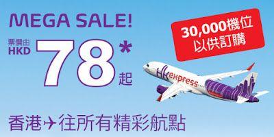 Jetso Magazine HK 著數情報: HK Express全線勁減! 單程飛東南亞、日韓台全部機票只需$78!!!~ 優惠期售完即止
