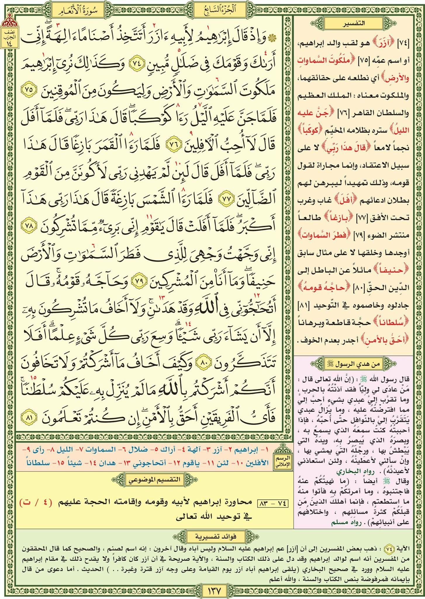 سورة الأنعام صفحة ١٣٧ مصحف التقسيم الموضوعي للحافظ المتقن Quran Verses Quran Book Holy Quran Book