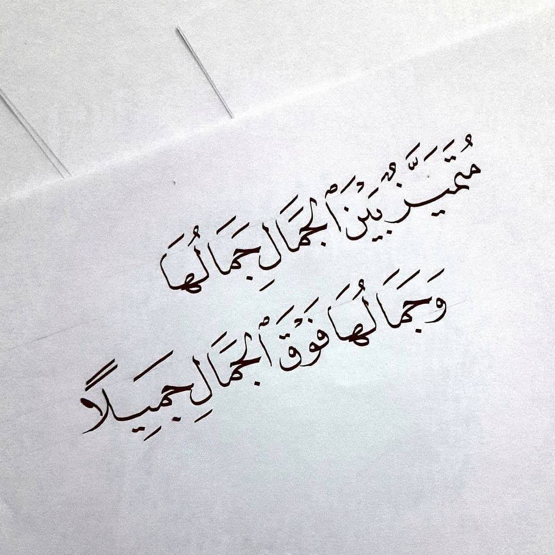 محمد نصر Words Quotes Positive Vibes Quotes Arabic Love Quotes