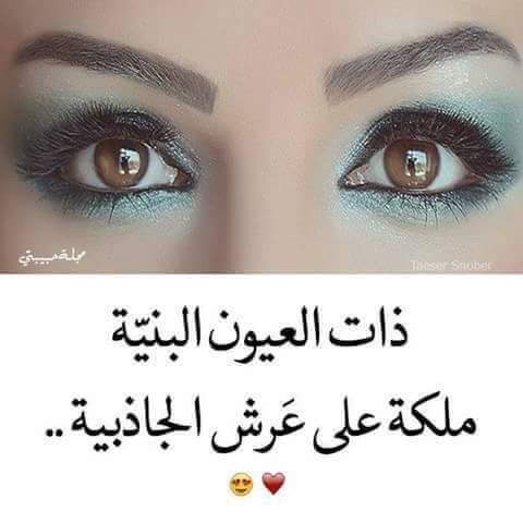 Pin By N K On سحر العيون Love Quotes Thoughts Quotes