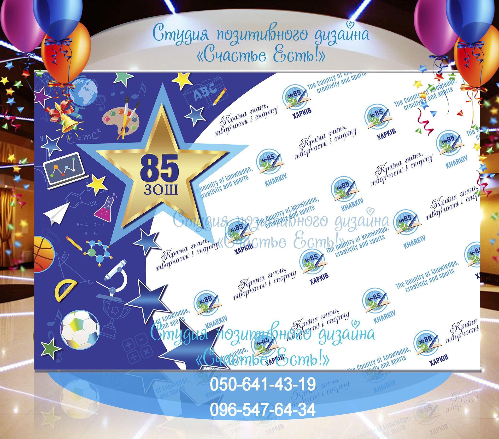 Shkolnyj Banner Press Voll Dlya Meropriyatij 1 Sentyabrya