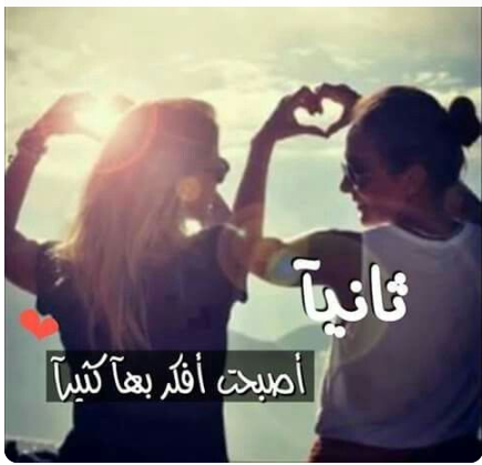Pin By عاشقة الرحمن On صديقتي توأم روحي Love You Best Friend Besties Quotes Me As A Girlfriend