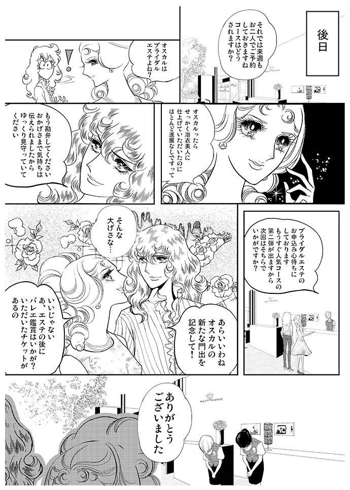 ソシエdeエステ   WEB限定オリジナルマンガ