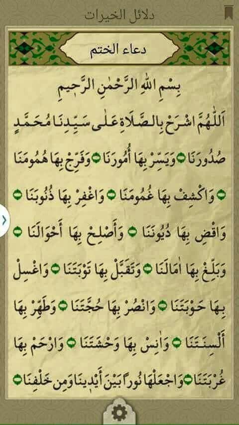 Pin By Ibtesam Salim Zhran Alazri On Aan Quran Koran Prayers