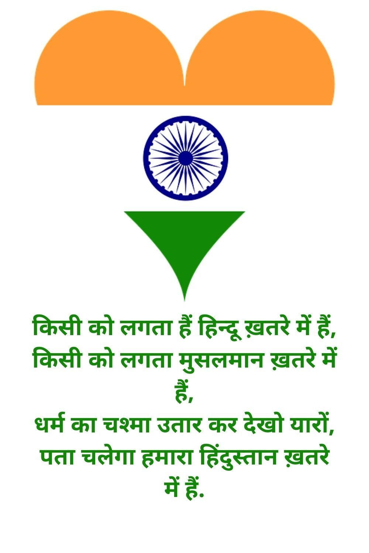 Republic Day Status In Hindi In 2021 Republic Day Status Status Hindi Republic Day 26 january 2021 image shayari good