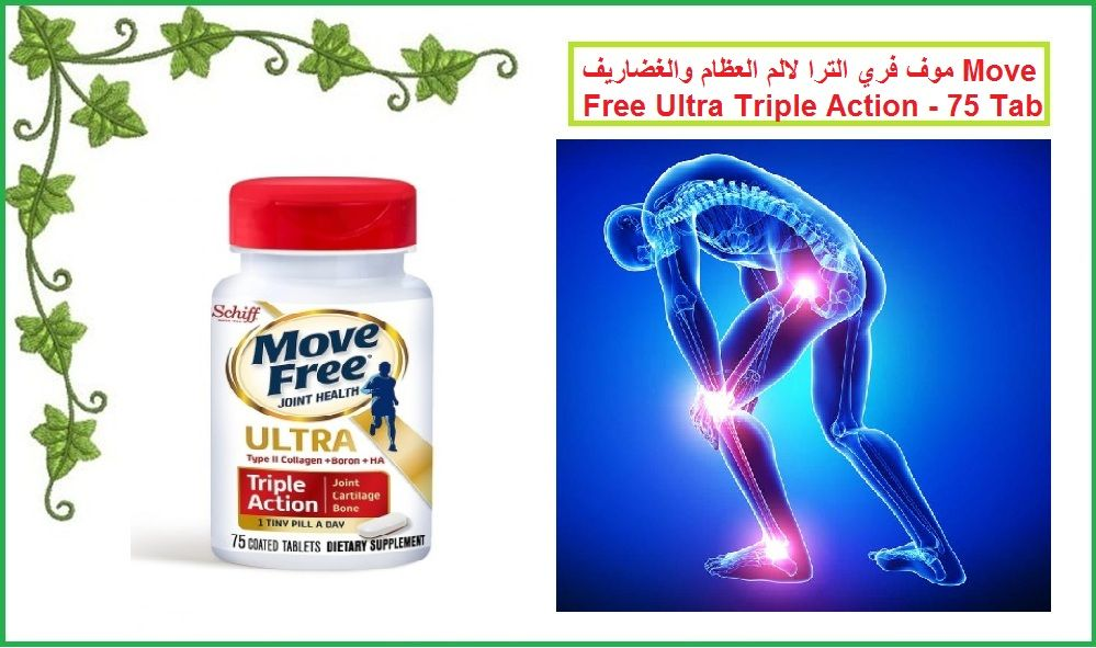 موف فري الترا لالم العظام والغضاريف Move Free Ultra Triple Action 75 Tab Tablet Toothpaste Dietary
