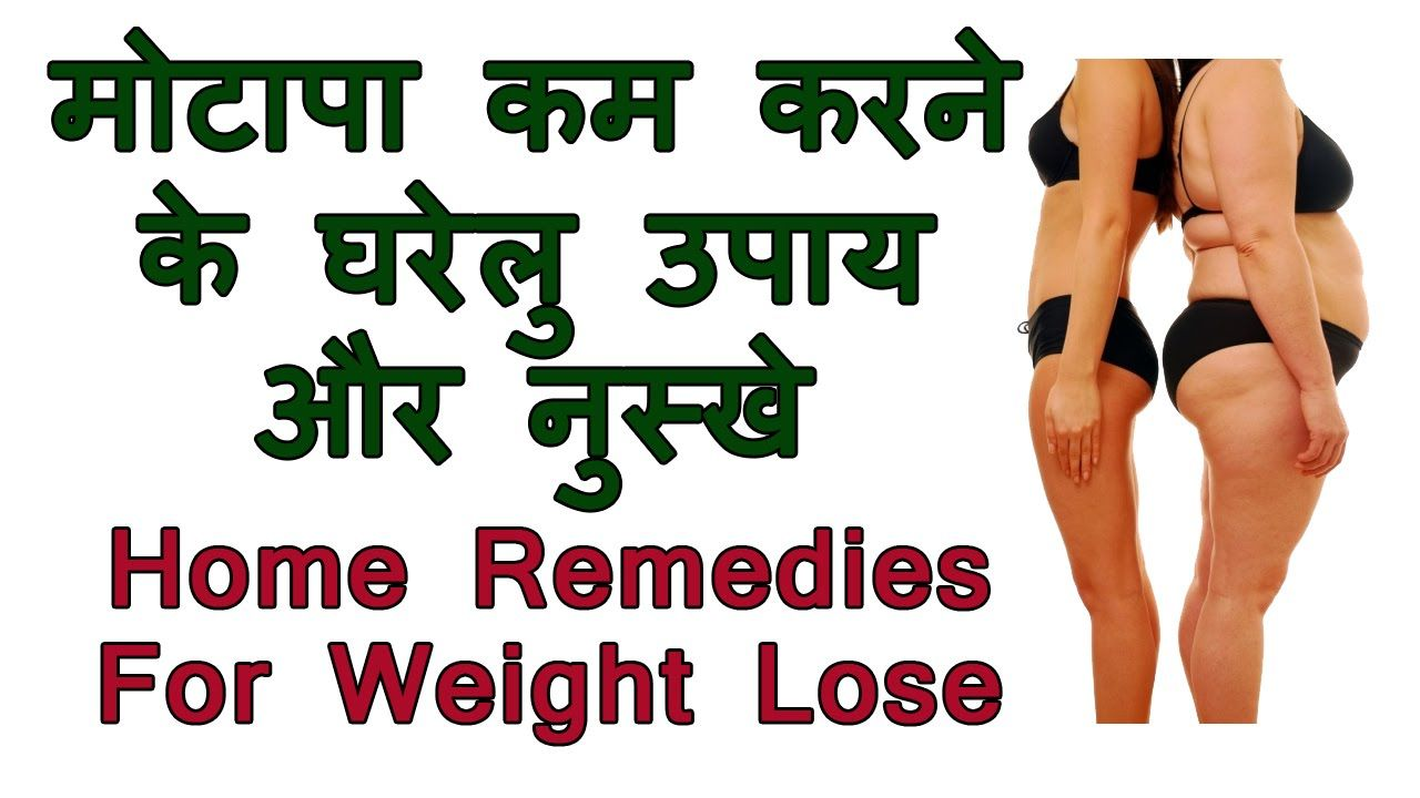 Youre going to love this great weight loss advice weight loss how to lose weight ayurvedic tips in hindi ccuart Images