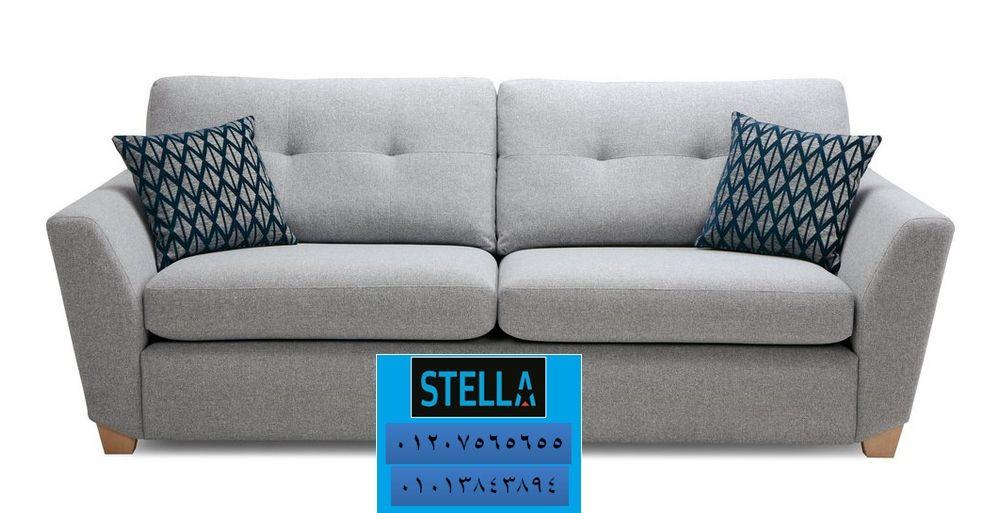 كنب خشب زان شركة ستيلا للاثاث افضل سعر كنب مودرن يمكنك التواصل معنا علي الواتساب اضغط هنا Love Seat Home Decor Digital Alarm Clock