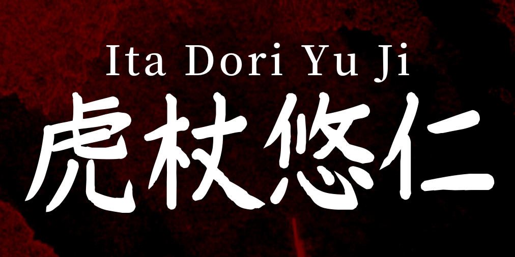 Itadori Yuji Name In Japanese Kanji And Meaning Click Here In 2021 Japanese Names Names With Meaning Names