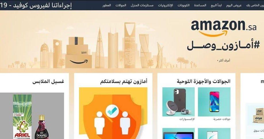 الجمعة البيضاء على امازون السعودية خصومات خيالية Black Friday Amazon Saudi Promo Code Coupon Coding Promo Codes