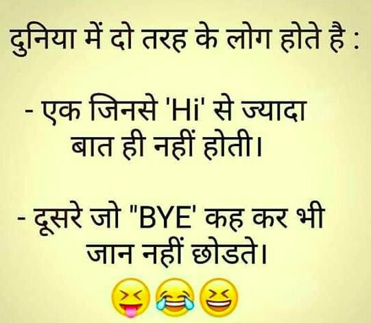 Pin By Sunit शरम On Hindi Jokes Pinterest Smile Jokes In