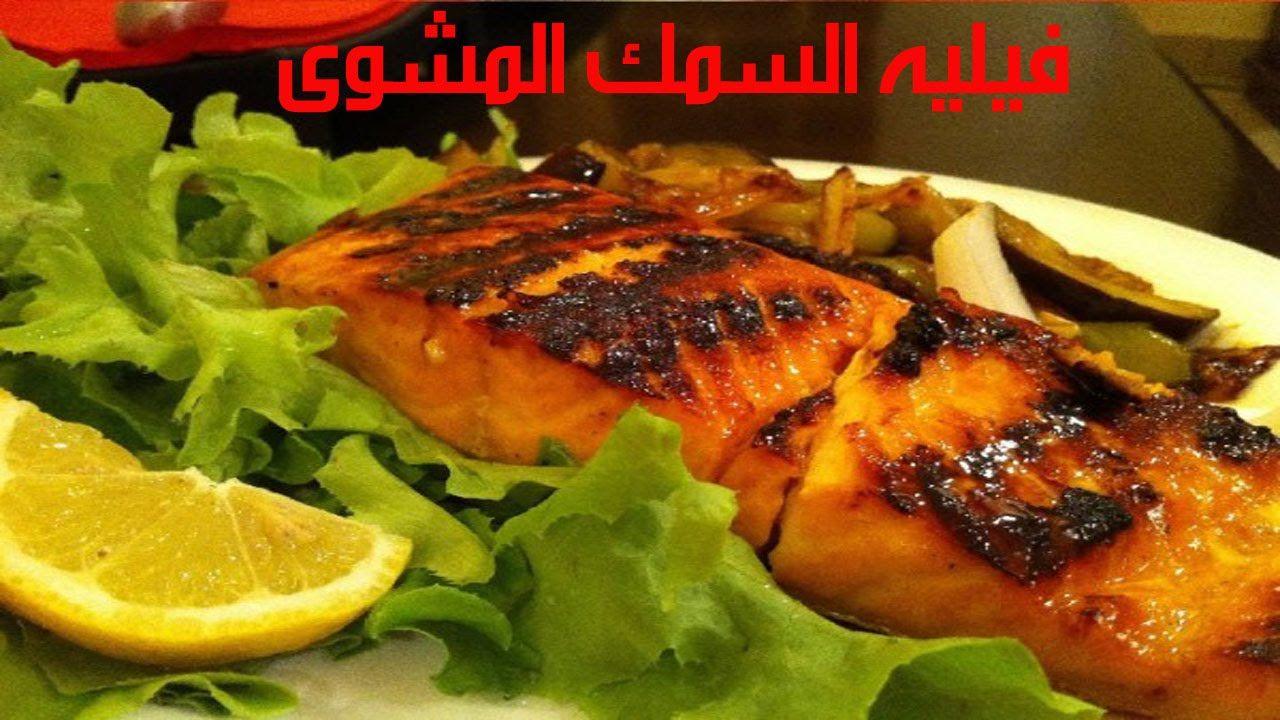 طريقة عمل فيليه السمك المشوى اسهل طريقة لعمل السمك الفيلية المشوي Spinach Stuffed Chicken Food I Foods
