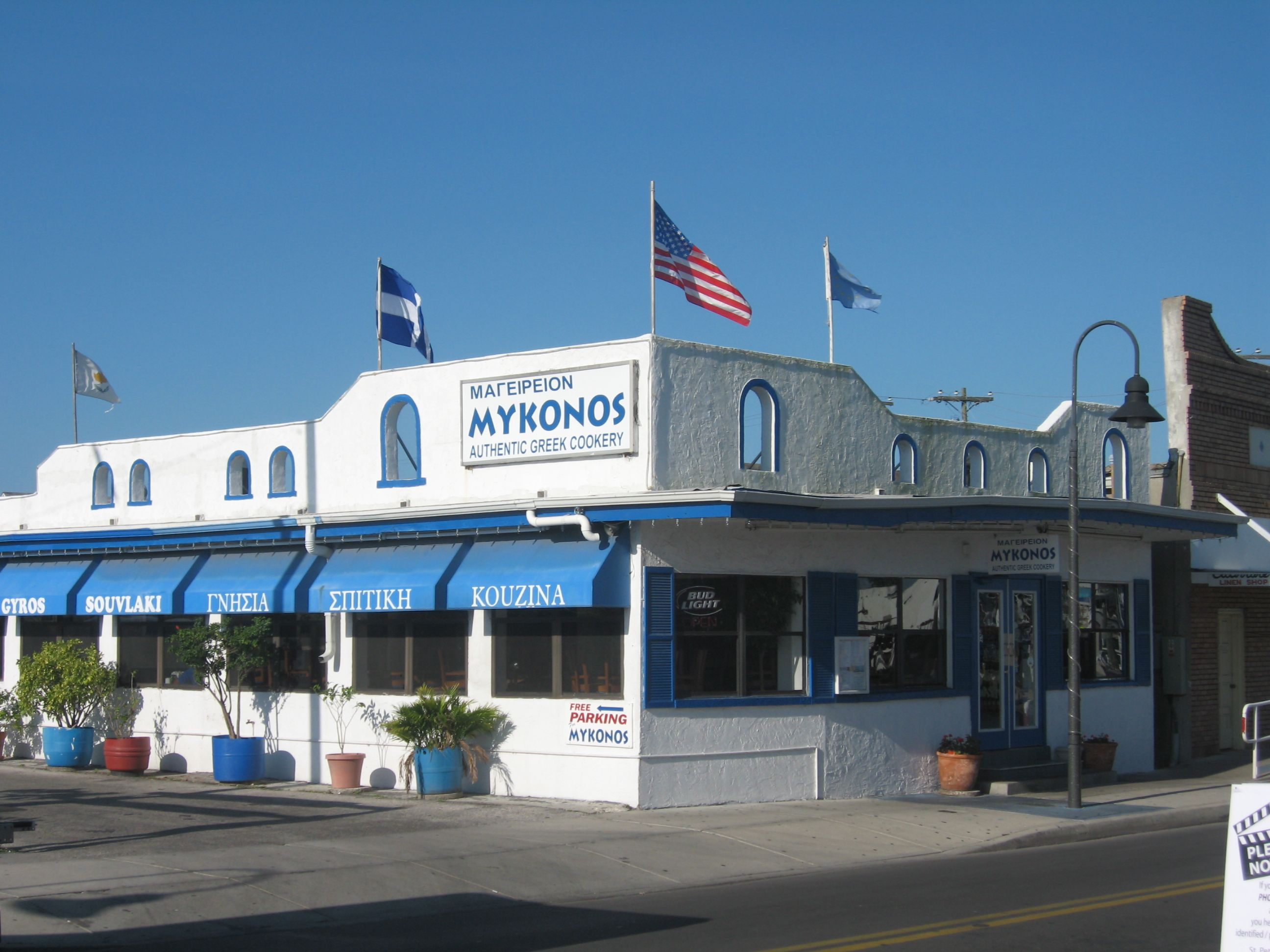 Mykonos Restaurant Tarpon Authentic Greek Food In A Casual Setting Opa