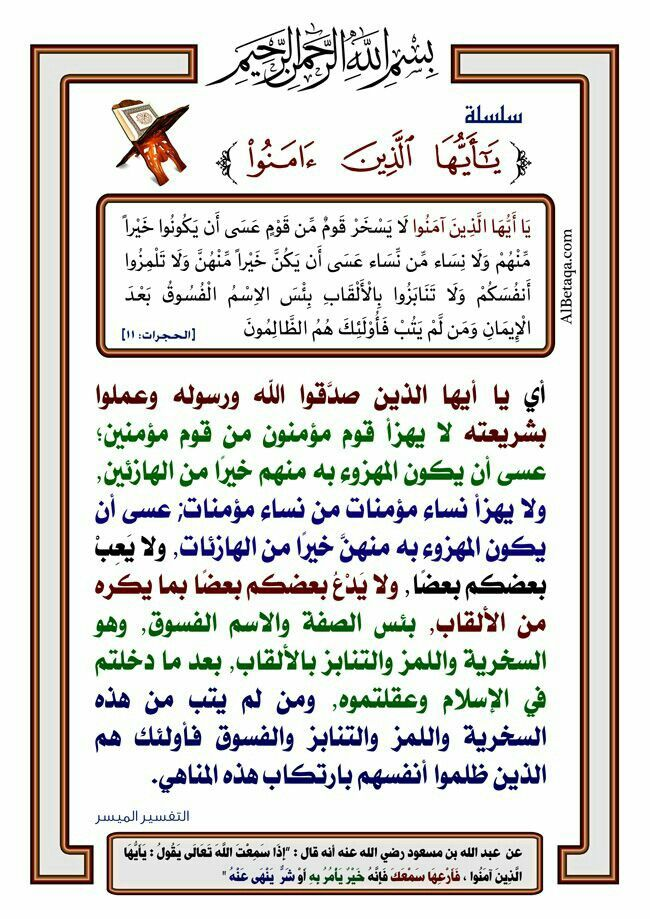 سلسلة يا أيها الذين آمنوا Albetaqa Com Quran Quotes Islamic Quotes Quotes