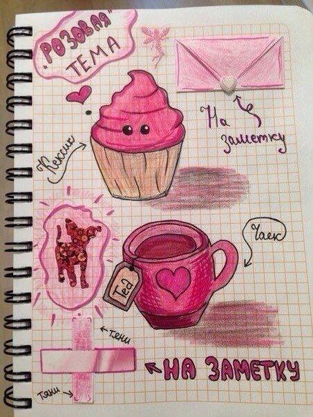 мой личный дневник | ведение Лд | ВКонтакте | Идеи для личного дневника | Pinterest