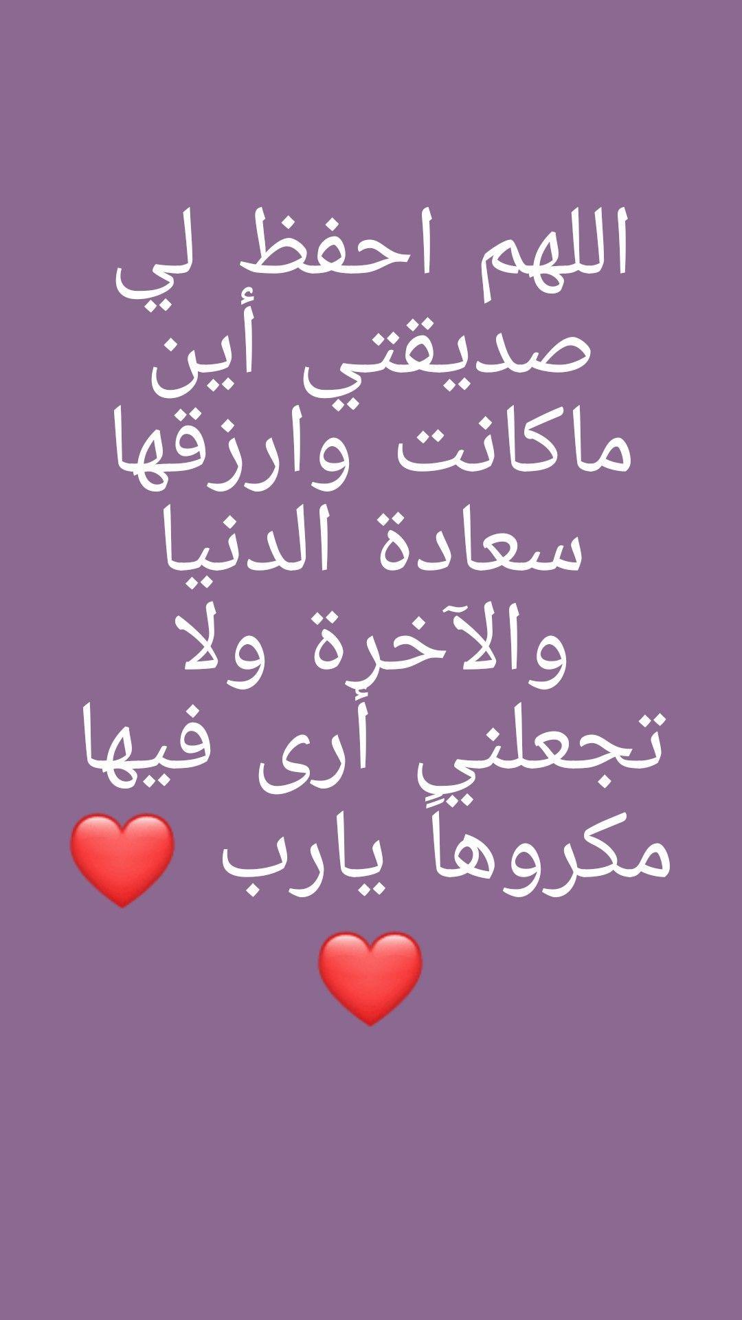 Pin By Sondos On كلام عن الأصدقاء Arabic Quotes Quotes Art