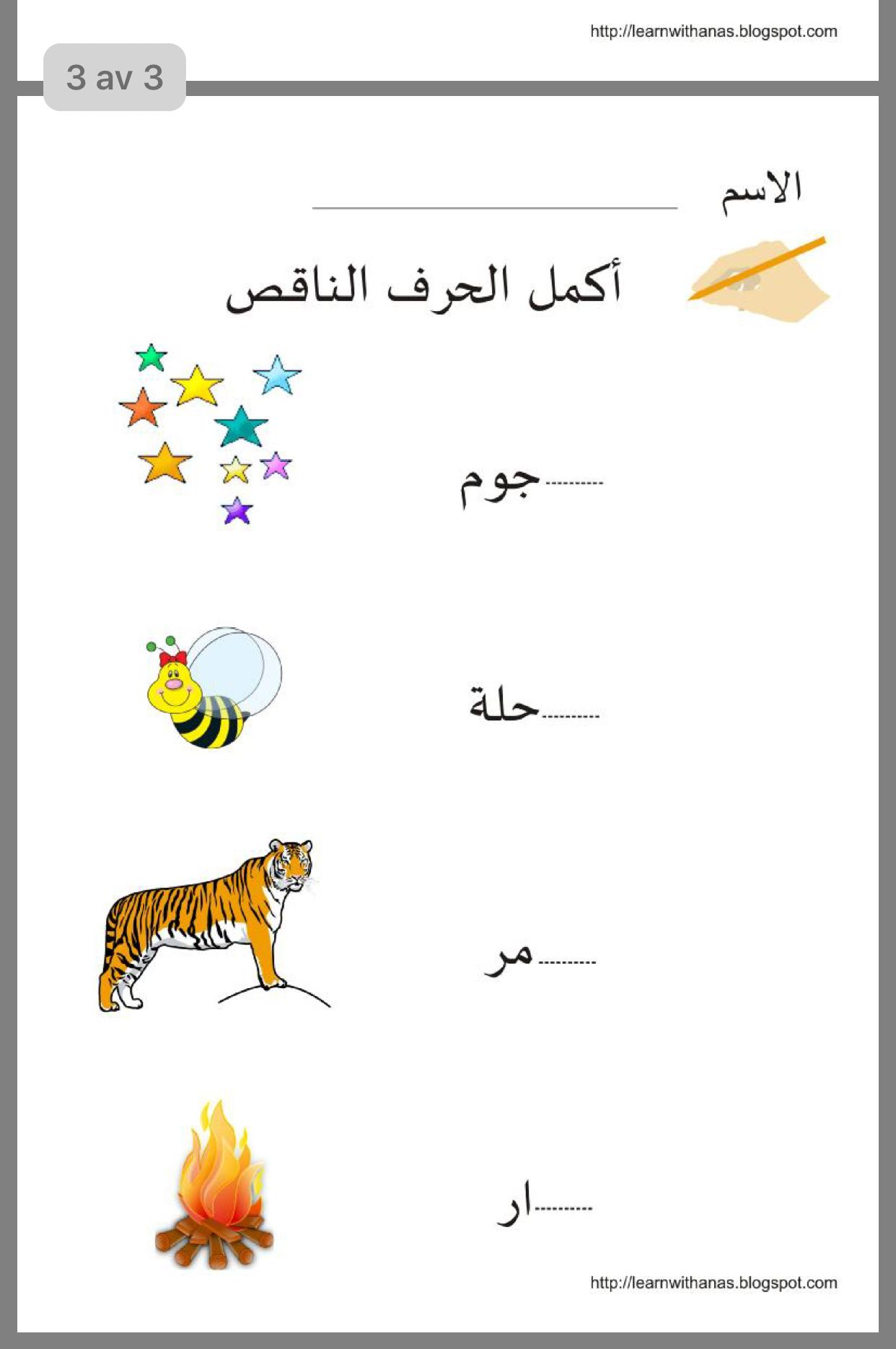 Pin By Shrook Salimi On الحروف In 2020 Arabic Alphabet For Kids Printable Flash Cards Alphabet For Kids