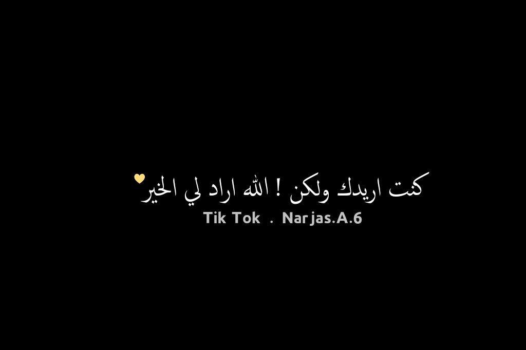 تصميم شاشه سوداء قدروا تعبي Quran Quotes Arabic Love Quotes Beautiful Quran Quotes