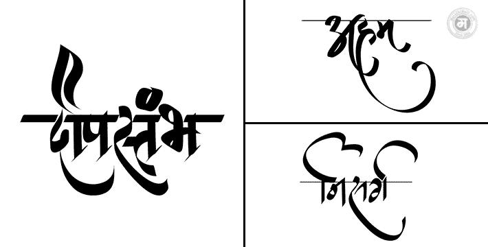 मराठी कॅलीग्राफी | सुंदर हस्ताक्षर