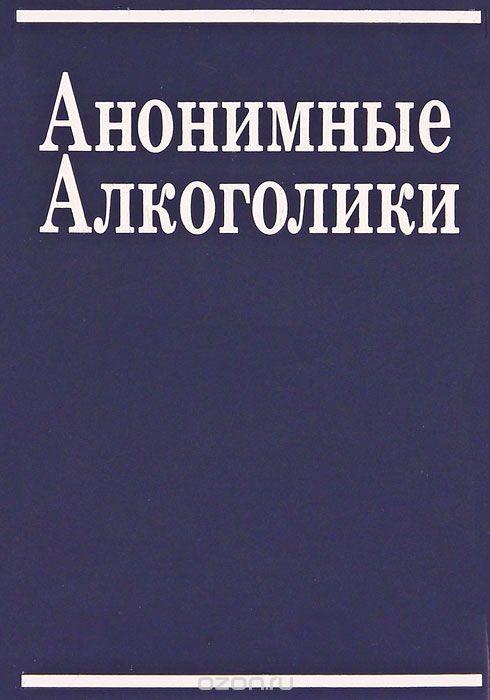 Анонимные алкоголики книга 4 издание скачать