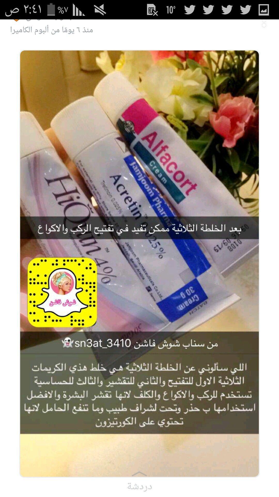Pin By Lamq20 On عناية Skin Care Mask Body Care Eye Makeup