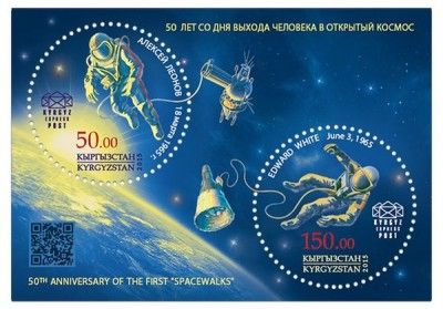 Stamps to mark 50th Anniversary of the First Spacewalks