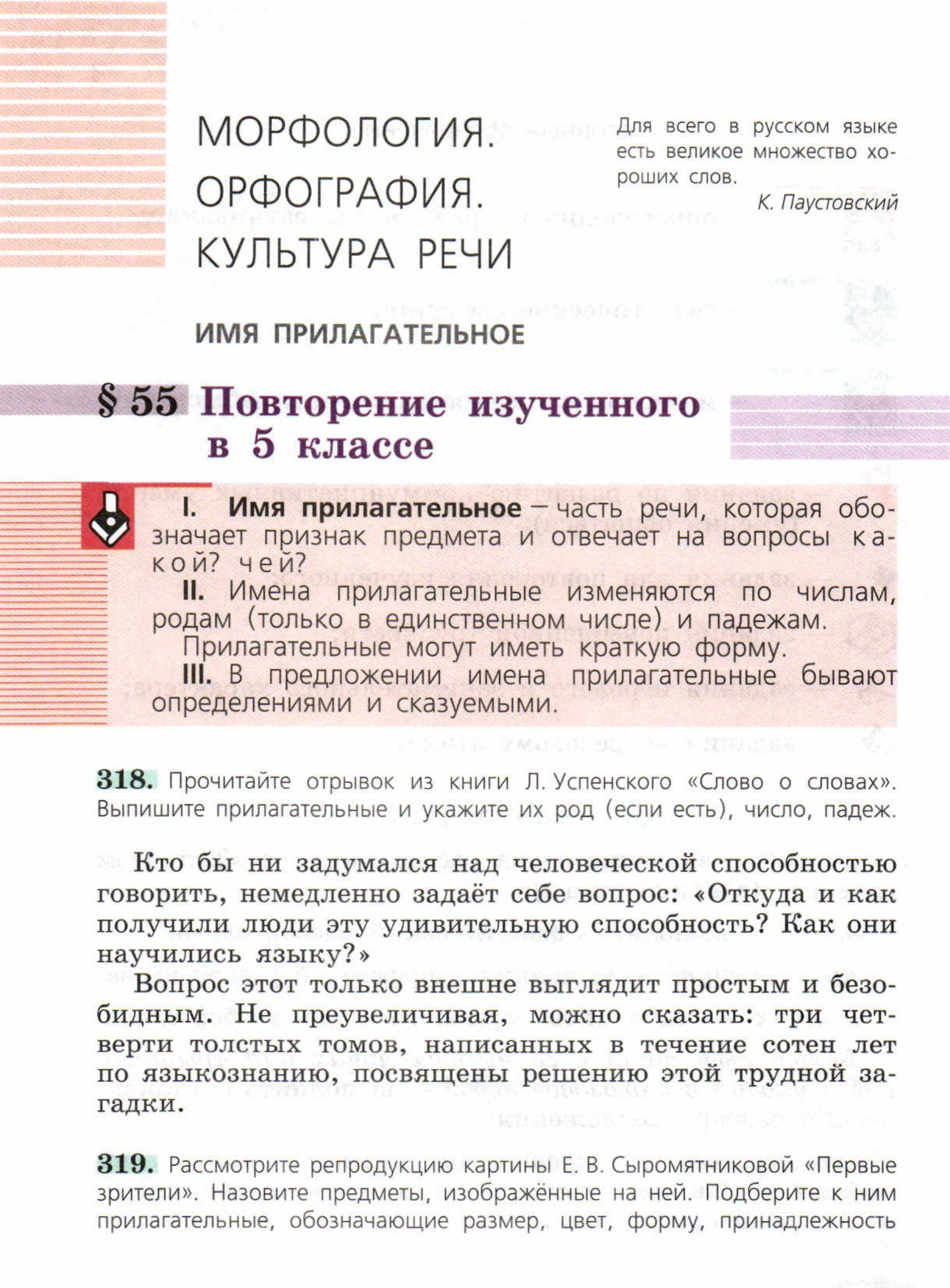 Кузовлев 10-11 английский просмотр страниц готовые домашние задания страницы