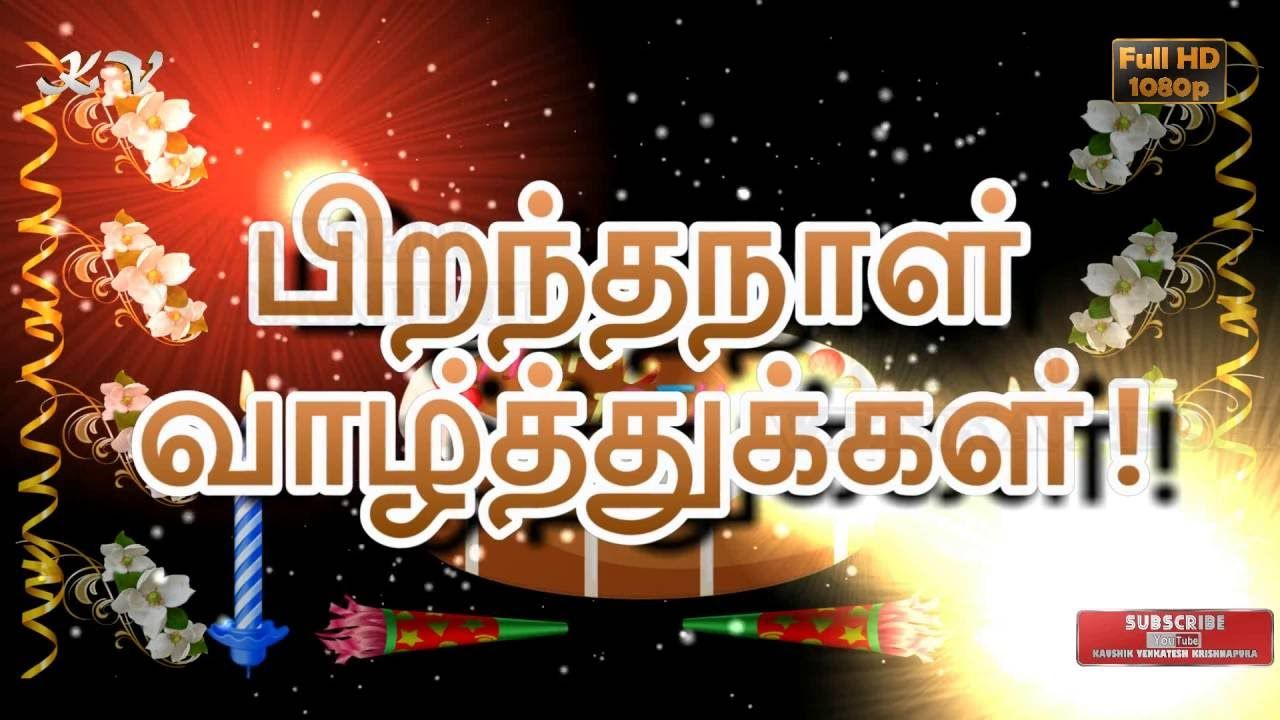 Tamil Birthday Video Greetings, Happy Birthday Wishes in