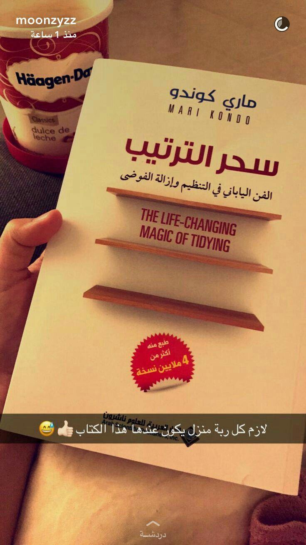 Pin By Fav Fav On خير جليس Arabic Books Ebooks Free Books Inspirational Books