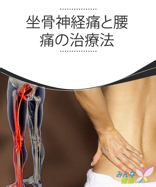 坐骨 神経痛 治療 法