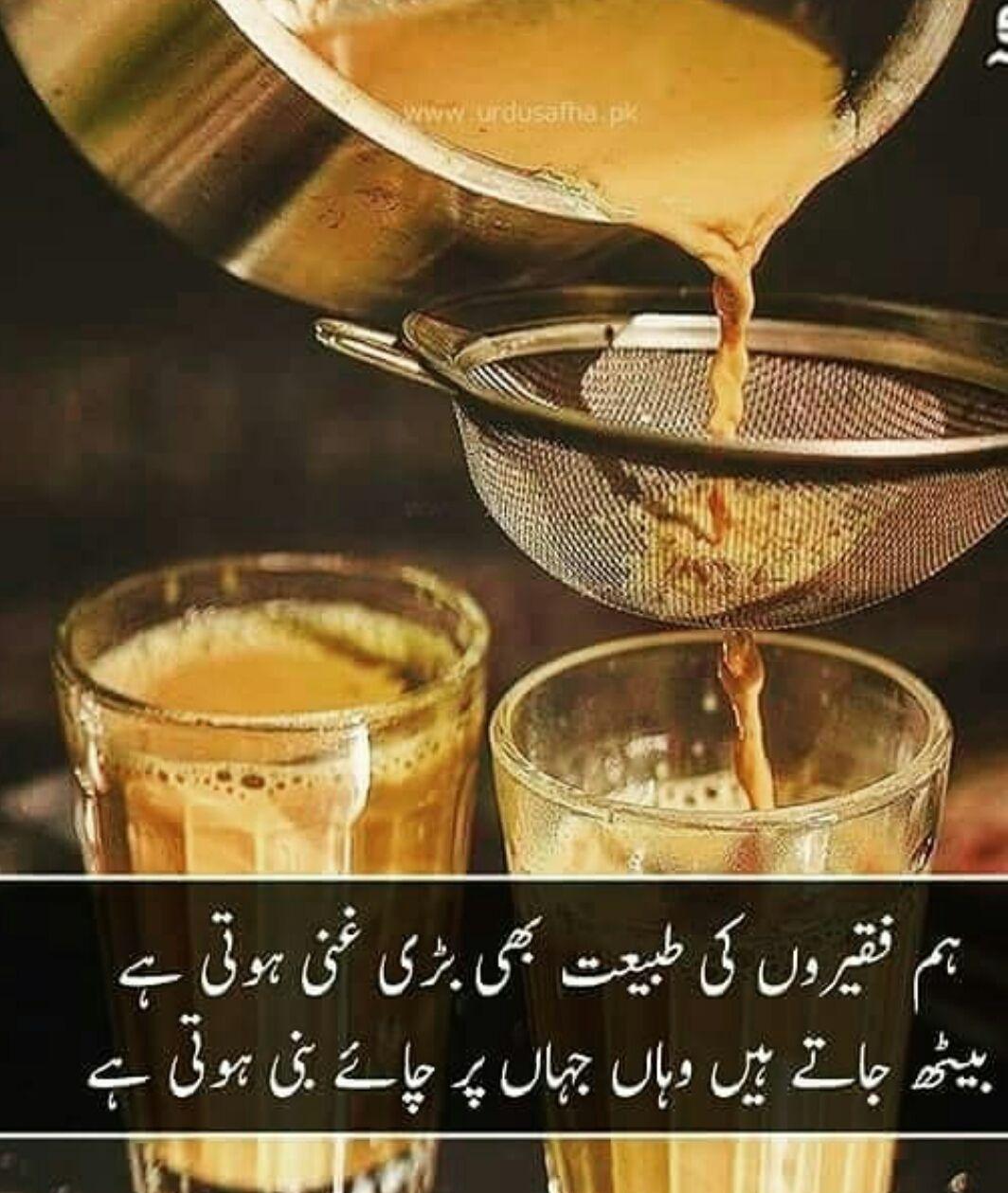 Pin By Meri Zindagi On Pehli Barish Ki Dua Urdu Funny Poetry Tea Lover Quotes Funny Quotes In Urdu