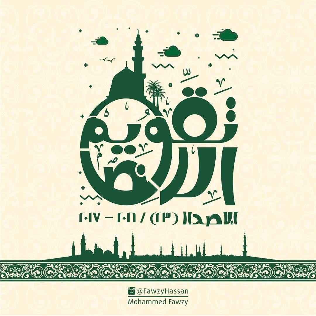 تقويم الرضا تقويم هجري لعام 1438 ه Art Photography Calligraphy