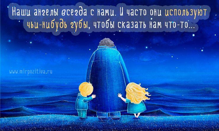 Nashi Angely Vsegda S Nami Ryadom Quotes Aphorisms