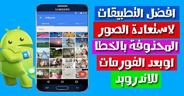 افضل 10 تطبيقات استعادة و استرجاع الصور المحذوفة بالخطا او بعد الفورمات للاندرويد Android Phone Android Apps Cool Photos