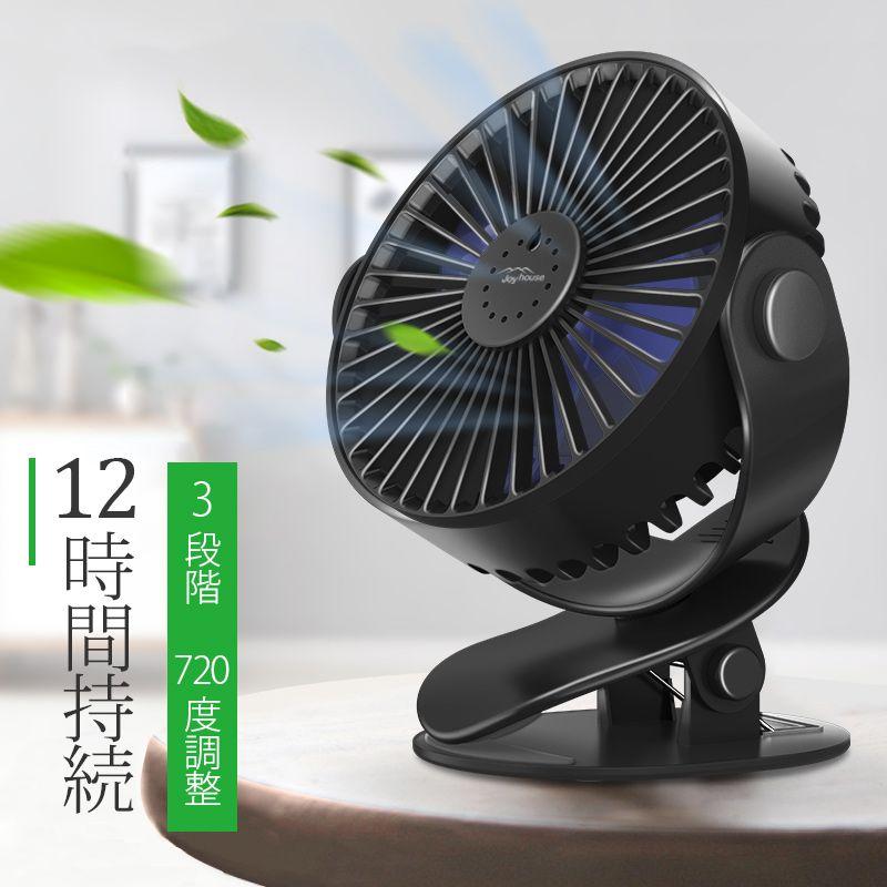楽天市場 扇風機 クリップ 扇風機 卓上 静音 Usb扇風機 4000mahバッテリー内蔵 Dc 強風 720 回転 3段階 小型 ハンディ 扇風機 充電式 ベビーカー デスククーラー ミニ扇風機 おしゃれ 熱中症対策 ミニファン 手持ち アロマ対応 Joyhouse 2020 画像あり 扇風機
